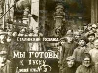 Startup of the Blast Furnace № 5 in 1925